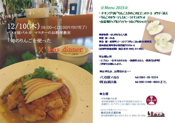 2015お料理教室web