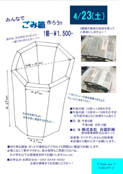 20160423ごみ箱_web