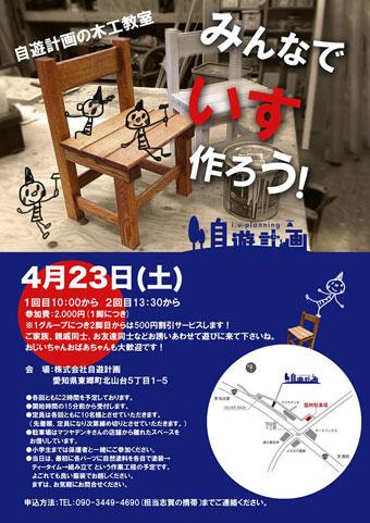 20160423木工教室_いすweb